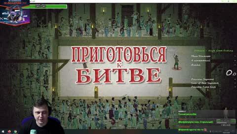 Коротко стримчанский #режимвернись