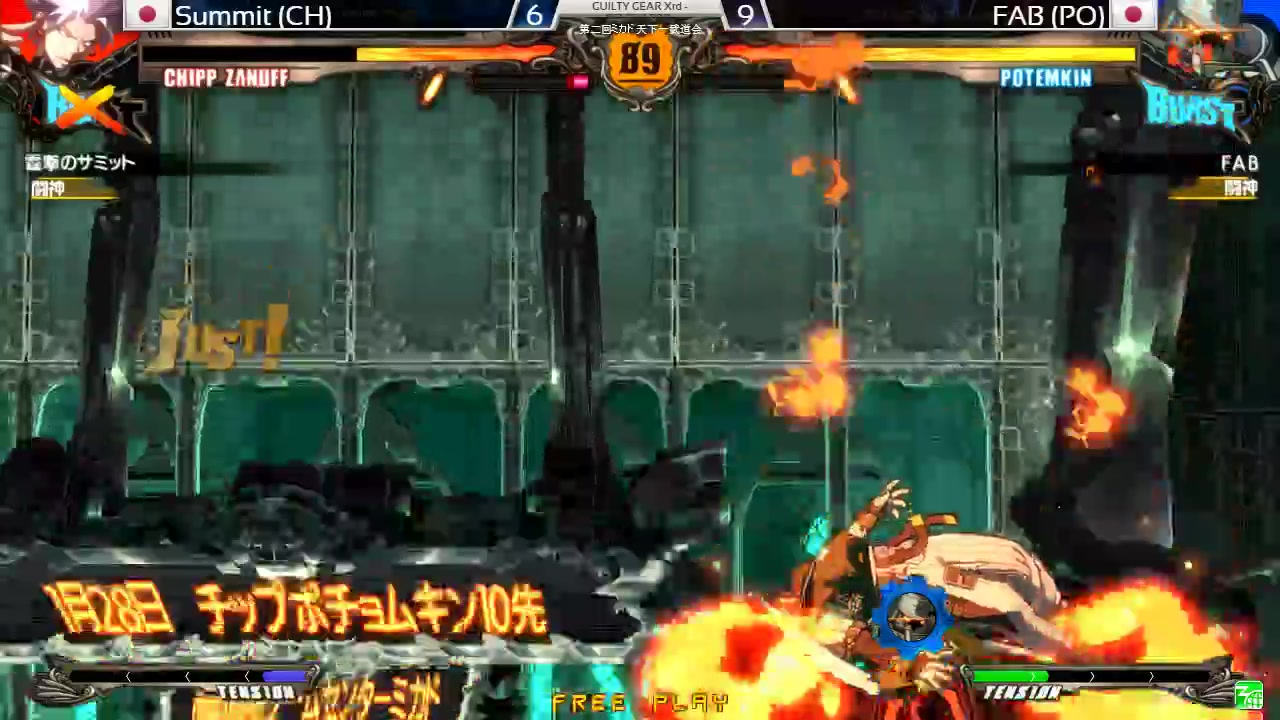 Joniosan - 高田馬場ミカド GUILTY GEAR Xrd -REVELATOR