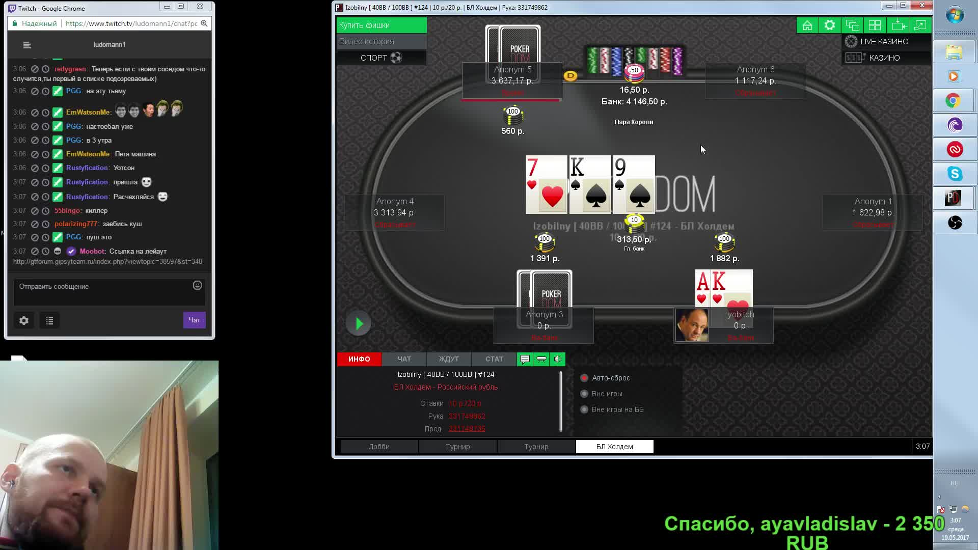 Майнинг pokerstars zoom