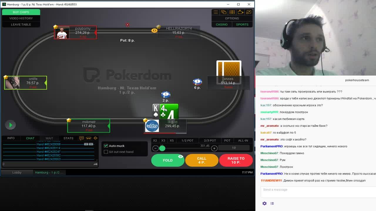 Как принять участие во фрироллах на PokerDom