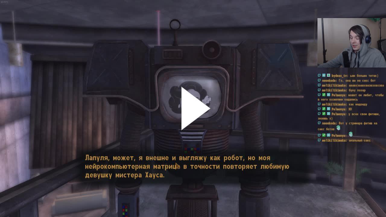 Сексбот в fallout