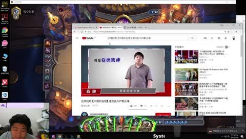 統神看自己被惡搞中國新說唱的影片 笑爛