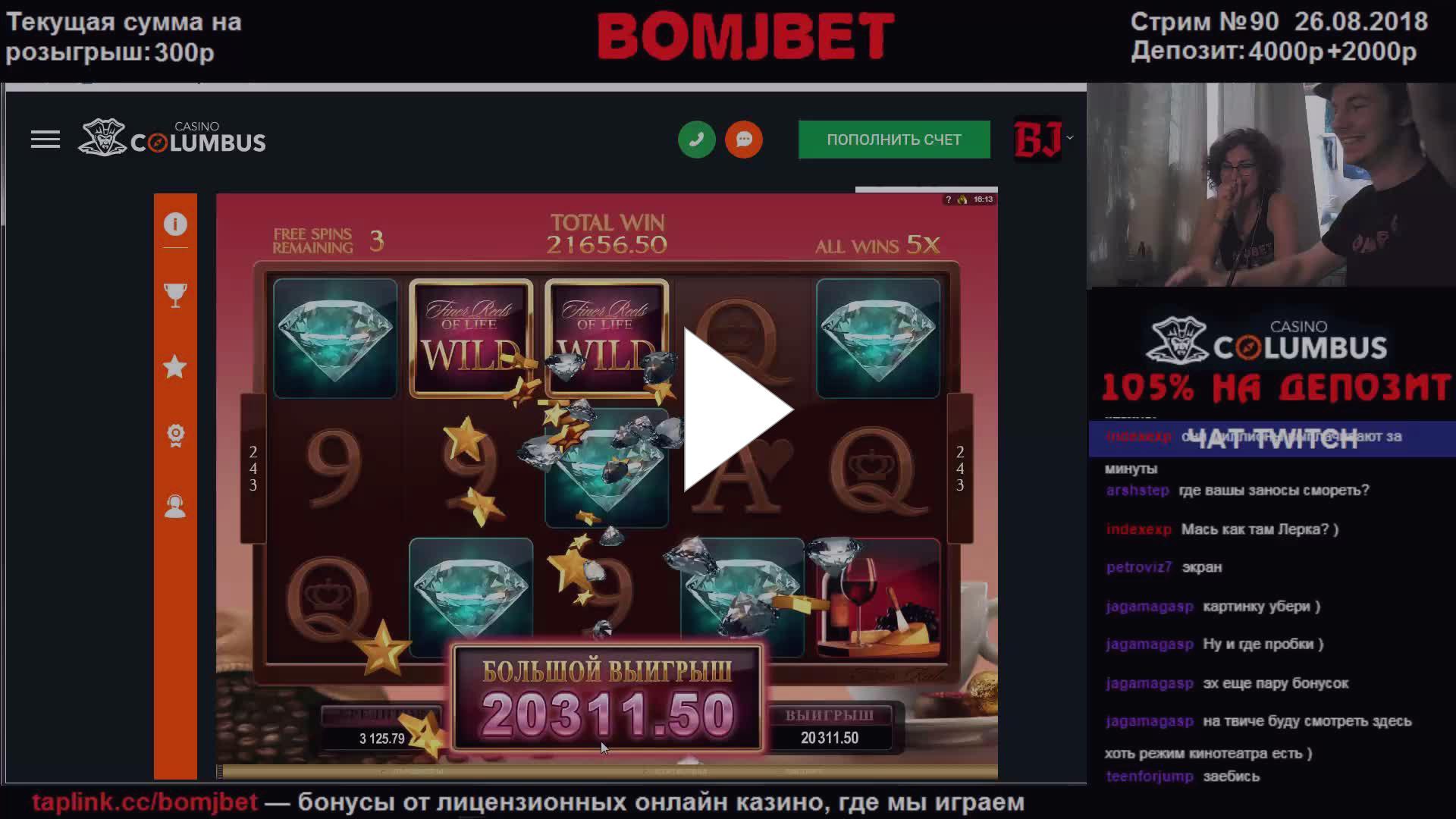 стримеры казино на twitch