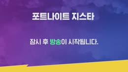 포트나이트 G-STAR (조매력)