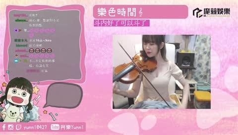 阿樂的小提琴彈的真棒