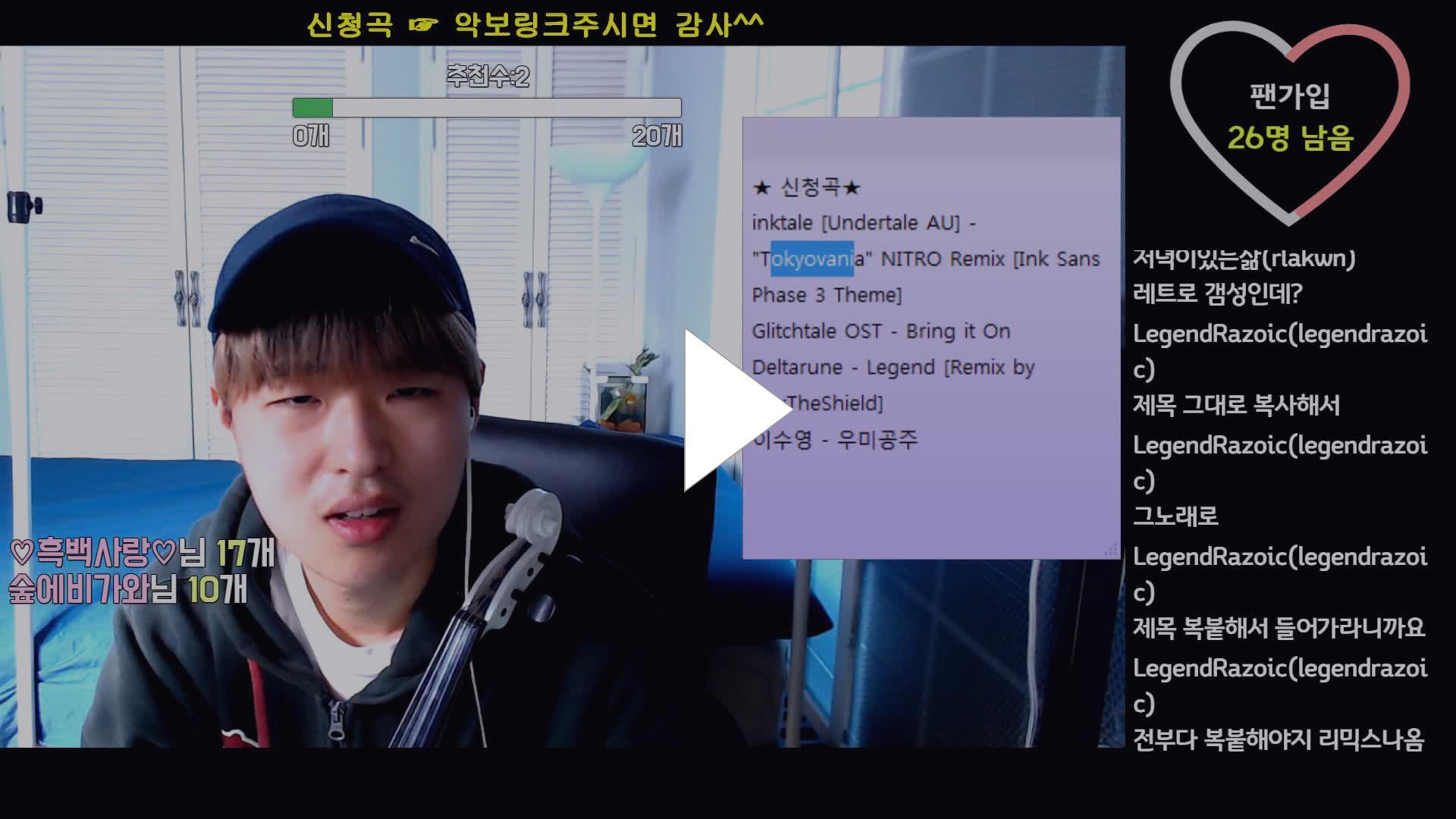 김홍린 - [한국어/ENG] 바이올린 방송 #신청곡 - Twitch