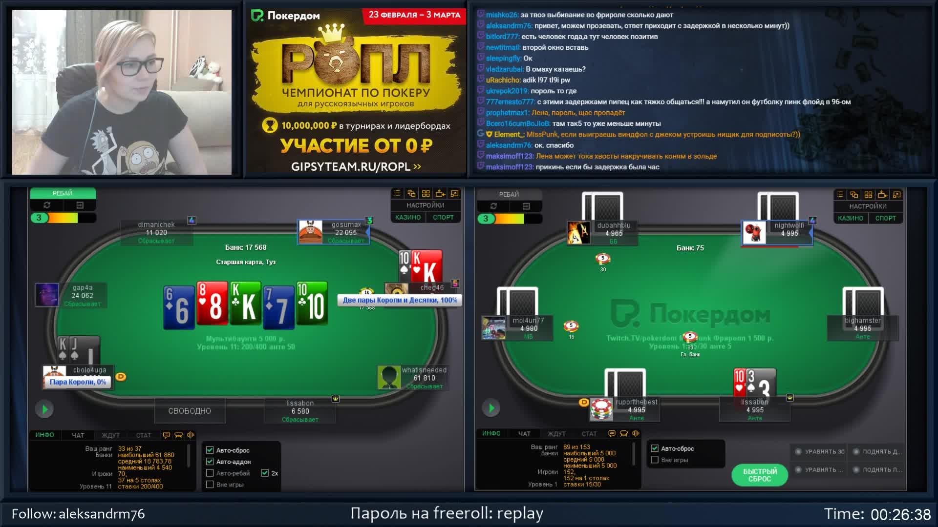 Негативные отзывы игроков о Pokerdom