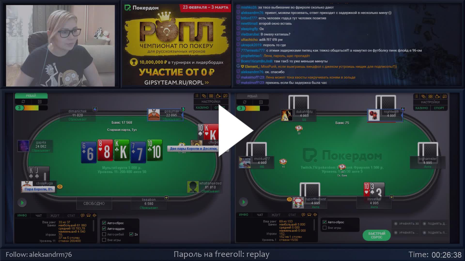 официальный сайт тв покердом