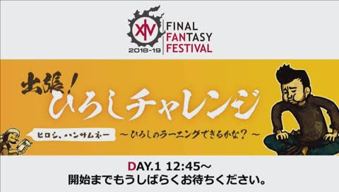 FINAL FANTASY XIV FAN FESTIVAL 2019 in TOKYO (Secondary Stage)