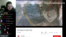 видео за донат