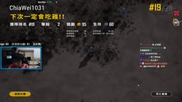 [G.E.X] Chiawei1031 想不到吧  / !youtube !戰隊