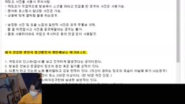 드디어 목이 나가버린 차밍죠 (Feat.아구)