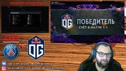 🔴 1-0 PSG.LGD vs OG bo3 The International 2019