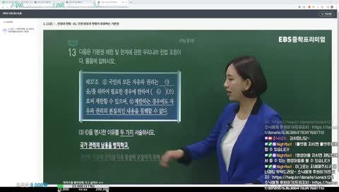 EBS 온라인 클래스 송출중 저작권 침해