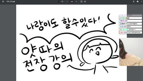 얏교수의 스나랑학생 전장 강의