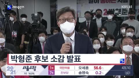 박형준 후보 소감발표