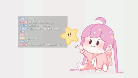 섹시한척하는 최단신 스트리머 (Feat: 츄릅)