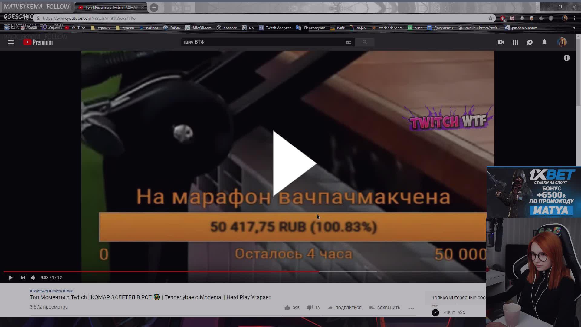 Smorodinova - ич пач мак - Twitch