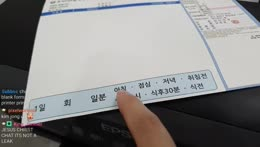 Dr. Korean Streamer prescription PepoG