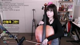 Haru yo Koi cover on a cello by Yodelay