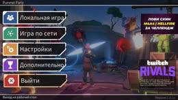 Фановый/чиловый стрим с друзьями) Pummel Party first
