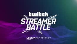 Twitch Streamer Battle: LOL 천상계대전 1일차