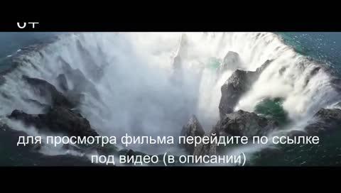 Как приручить дракона 3 2018 смотреть онлайн фильм полная версия