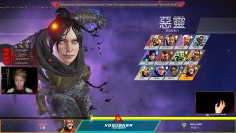 【XGQuaker 】Apex Legends 02/06 第四賽季很火然!招募比賽隊員  打全球錦標賽!